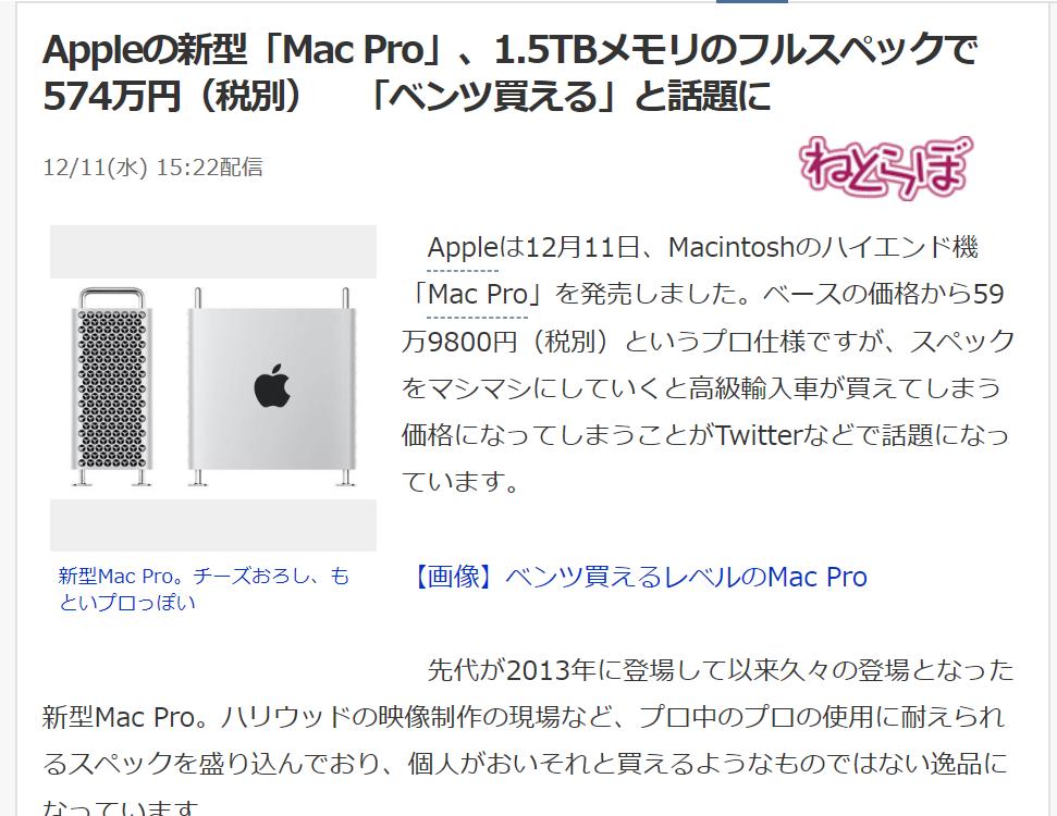574万円のパソコンの賞味期限は?