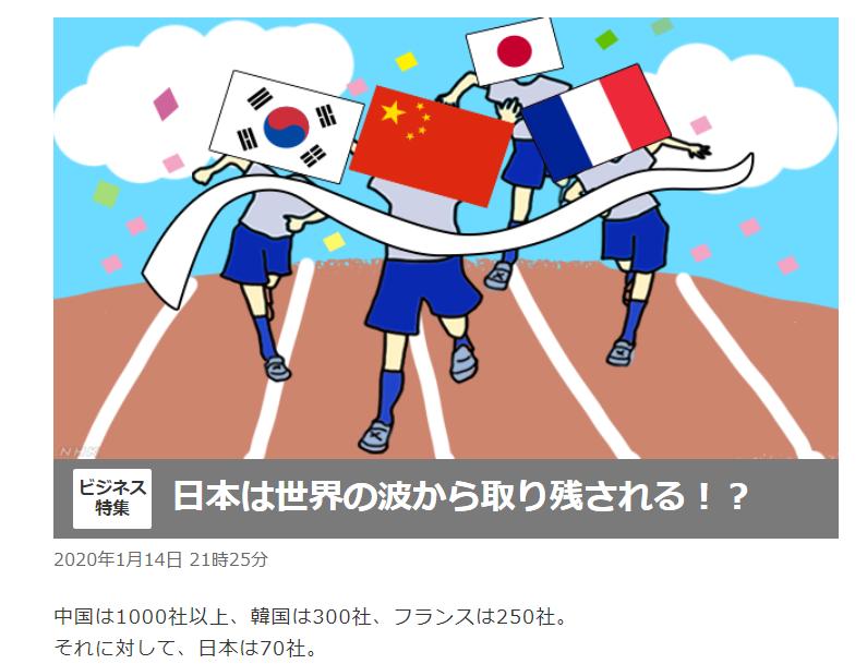 日本は 世界から取り残されかかっていますよ