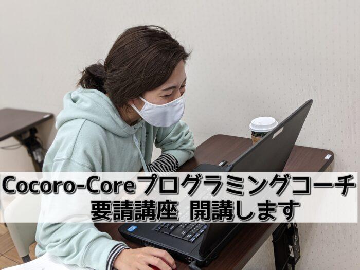 大学入試にプログラミング出題!講師育成が急務です!