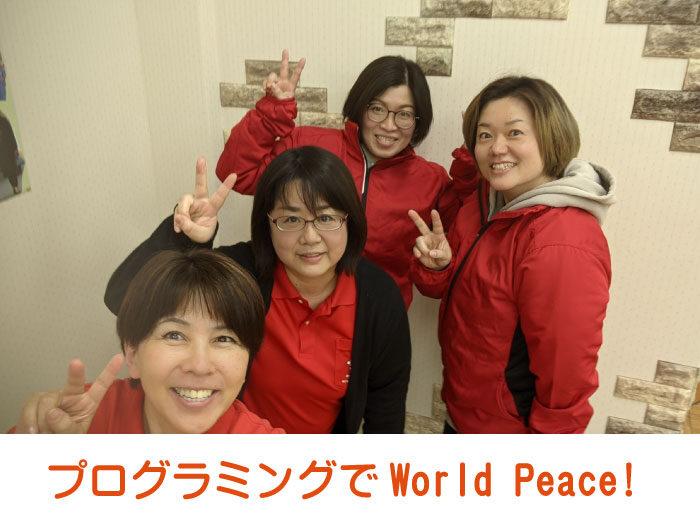 プログラミングでWorld Peace!