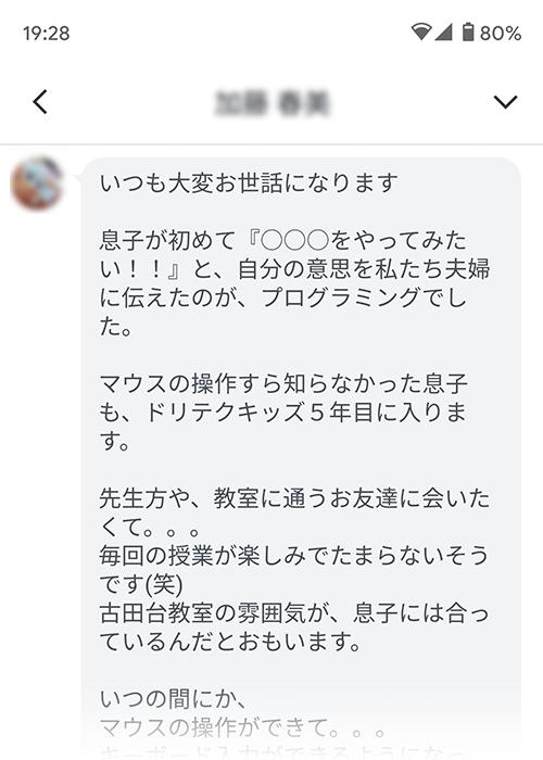 ドリテクキッズ5年目!