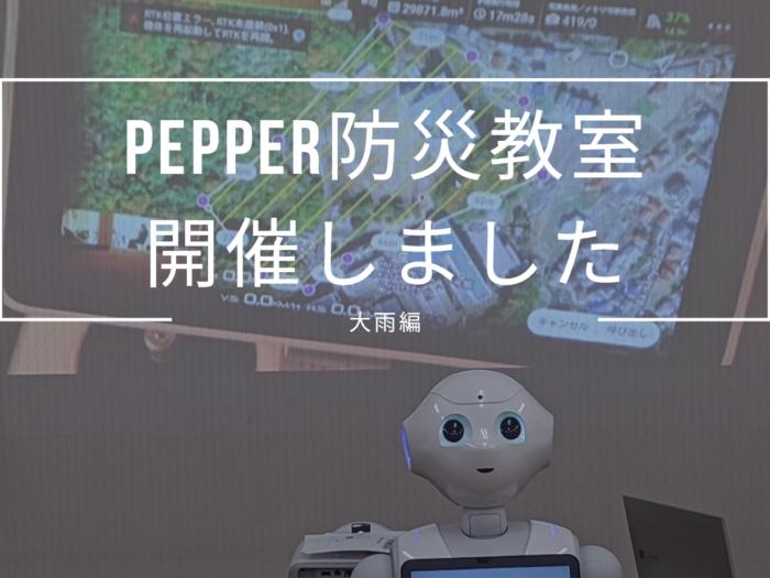 Pepper防災教室(大雨編)開催しました