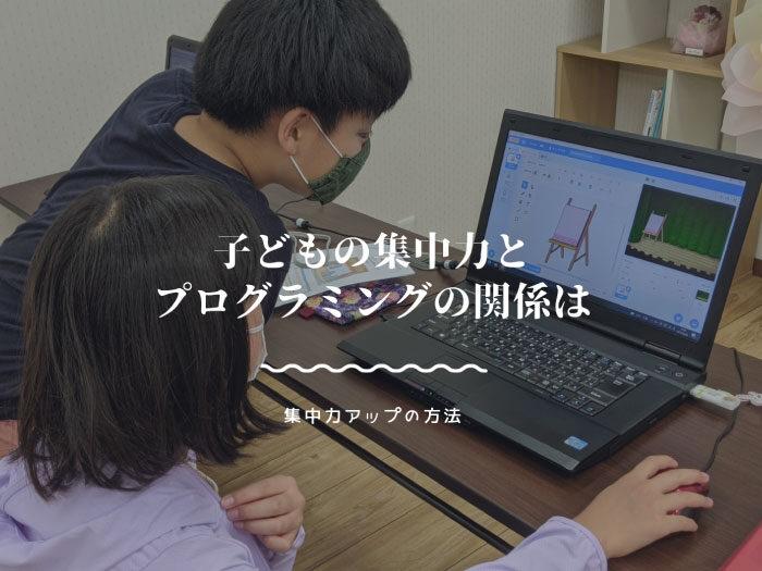 子どもの集中力アップとプログラミングの関係は?