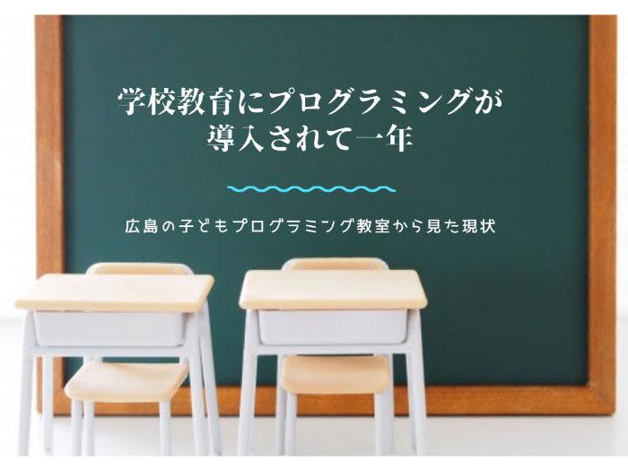 学校教育にプログラミングが導入されて一年(広島の子供プログラミング教室から見た現状)