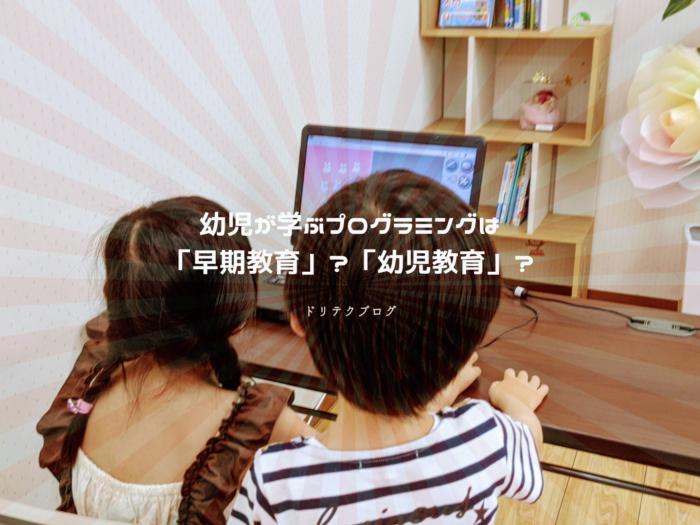 幼児が学ぶプログラミングは「早期教育」?「幼児教育」?そもそも両者の違いって何?